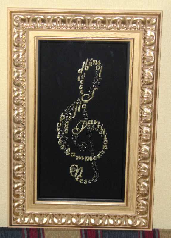 Скрипичный ключ. Схема Ingrid